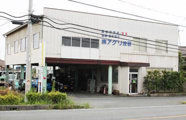 アグリ技研社屋