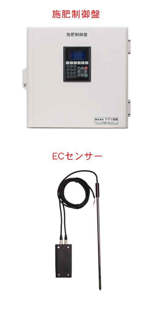 施肥制御盤・ECセンサー